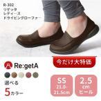 リゲッタ スリッポン レディース ローファー SSサイズ シューズ 女性用 スニーカー コンフォートシューズ 歩きやすい 通勤 靴 甲広 幅広 小さいサイズ  疲れない
