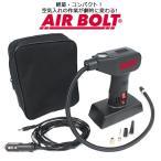 エアーボルト 空気入れ 電動 自動車 電動空気入れ タイヤ 空気 エアーコンプレッサー 軽量 LED ライト 圧力計 空気調整 ハンディタイプ  ボール