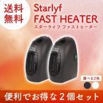 スターライフ ファストヒーター 2個セット タイマー付  コンパクト暖房 ミニヒータ ー 小型ヒーター 小型暖房機 ミニ暖房機 HEATER 足元 オフィス