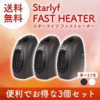 スターライフ ファストヒーター 3個セット タイマー付 コンパクト暖房 ミニヒータ ー 小型ヒーター 小型暖房機 ミニ暖房機 HEATER