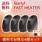 スターライフ ファストヒーター4個セット (タイマー付) オフィス 足元 暖房 コンパクト暖房 HEATER 携帯型 小型暖房機 ミニヒーター