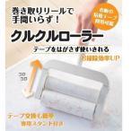 クルクルローラー 掃除 粘着 テープ カーペット クリーナー コロコロ 巻き取り式 一人暮らし コロコロ クリーナー スタンド