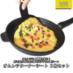 ノースティック オムレツ ターナー シート 2枚セット フライパン用 フライ返し こびりつきにくい キッチン 便利グッズ テフロンシート 料理グッズ NoStik