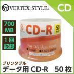 VERTEX ヴァーテックス データ用 CD-R ホワイトプリンタブル 50枚 スピンドル  1回記録用 700MB 1-52倍速  インクジェットプリンタ対応 ホワイト  CDRD80VX.50S