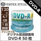 VERTEX ヴァーテックス デジタル放送録画用 DVD-R 1回録画用 120分 1-16倍速 50枚 スピンドルケース インクジェットプリンタ対応 ホワイト DR-120DVX.50SN