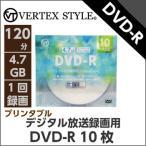 VERTEX ヴァーテックス デジタル放送録画用 DVD-R 10枚ケース  1回録画用 120分 1-16倍速 インクジェットプリンタ対応(ホワイト) DR-120DVX.10CA