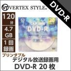VERTEX ヴァーテックス デジタル放送録画用 DVD-R 20枚ケース 1回録画用 120分 1-16倍速 インクジェットプリンタ対応(ホワイト)   DR-120DVX.20CAN