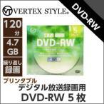 VERTEX ヴァーテックス デジタル放送録画用 DVD-RW 5枚ケース 繰り返し録画用 120分 1-2倍速 ケース 透明 インクジェットプリンタ対応 ホワイト DRW-120DVX.5CA