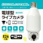 電球型 カメラ 防犯 監視 ワイヤレス ネットワーク ライブ映像  屋内用 WiFi専用