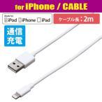 iPhone 急速充電 Apple認証品 MFi (Made for iPod/iPhone/iPad) ライトニングケーブル 2m ロングコード