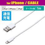 iPhone 急速充電 Apple認証品 MFi (Made for iPod/iPhone/iPad) ライトニングケーブル 1m 3色