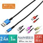 iPhone ライトニングケーブル 強化 高出力 2.4A 1m USB充電 アルミコネクタ 6色
