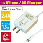 iPhone 急速充電 AC充電器 Apple認証品 (Made for iPod/iPhone/iPad) ライトニングケーブル 2.4A  1.5m