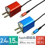 iPhone 急速充電 AC充電器 Apple認証品 (Made for iPod/iPhone/iPad) 強化ケーブル 2.4A 1.5m メタリック アルミコネクタ 6色