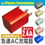 スマホ iPad iPhone 2ポート USB充電器 コンセント アルミコネクタ 5V 2.4A 折りたたみプラグ