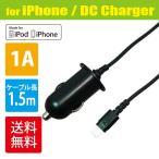 iPhone ライトニング 車用 シガーソケット 1A DC 充電器 1.5m