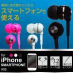 スマホ iPhone スマートフォン対応 ステレオイヤホン 3.5mmミニプラグ用