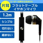 片耳 カナル型 イヤホンマイク 1.2m モノラル フラットケーブル 3.5mmL字ミニプラグ