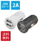 USB シガーソケット 車 車用 カー 充電器 2ポート 同時充電 2A iPad iPhone スマートフォン