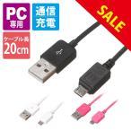 .USBケーブル スマホ microUSB 通信 充電 20cm アウトレット