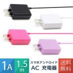 .スマホ充電器 コンセント AC アンドロイド 1A 1.5m 送料無料 4色