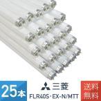 ショッピング三菱 三菱 直管形蛍光灯 直管蛍光灯 40W形 昼白色 ラビットスタート形 FLR40SEXNMTT    25本セット