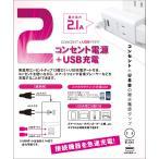 トップランド  USB 同時充電 Wスマートタップ2.1A  M4066