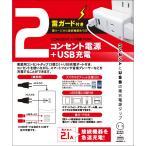 トップランド  USBスマートタップ2.1A 雷ガード  M4250W