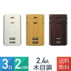コンセント3個口 USB2ポート 2.4A USB電源タップ 急速充電 木目調 1400W