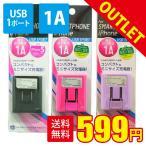 ACアダプター USBコンセント充電器 1A 1ポート コンパクト 3色 アウトレット