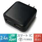 USB ACアダプター 携帯充電器 iPhone スマホ 5V 2.4A 急速充電 アウトレット