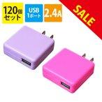 Yahoo!インプリンクショップ・ヤフー店スマホ 携帯 充電器 コンセント アンドロイド iPhone USBポート 2.4A セール 120個セット
