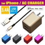 スマホ 充電 ケーブル AC iPhone iPad 切れにくい USBケーブル 3.4A