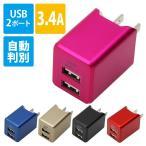 .スマホ 充電器 コンセント アンドロイド iPhone USB2ポート 高出力 3.4A