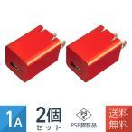 2個セット スマホ USB充電器 ACアダプター 1A 1ポート メタリックキューブ PSE認証品