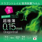 iPhone8 アイフォン8 アイホン8 4.7inch 日本製 保護フィルム ドラゴントレイルガラス 超極薄 0.15mm