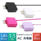スマホ充電器 急速 コンセント AC アンドロイド 1.8A 1.5m 4色
