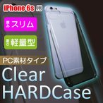 iPhone6s iPhone6 クリア ハードケース