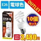 .東芝 電球型蛍光灯ランプ EFD15EL/12-EC 10個セット E26/電球色/810lm/8000h