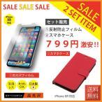 iPhone XR 保護フィルム 6.1 inch 日本製 高光沢 PET フィルム / 手帳型 スマホケース レッド