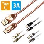 Type-C⇔Type-A タイプC⇔タイプA USBケーブル スマホ 充電 クロムケーブル 3A 1m