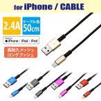 スマホ 充電 ケーブル iPhone 切れにくい USB 50cm 2.4A
