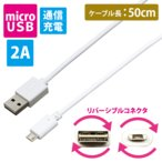 スマホ 充電 ケーブル Android USB リバーシブル 50cm 2A