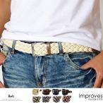 ベルト メンズ 編みこみ improves 夏 夏服 夏物 サマー