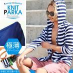 パーカー メンズ パーカ ジップアップ 薄手パーカー 無地 ボーダー 長袖 メール便対応 improves 夏 夏服 夏物 サマー SALE セール