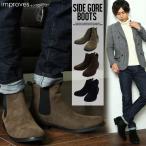 ブーツ 2016 秋 メンズ サイドゴア ショートブーツ 靴 スエード フェイクスウェードサイドゴアブーツ improves 秋服 冬服 冬 送料無料