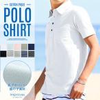 ポロシャツ メンズ 無地 半袖 ビズポロ ゴルフ 鹿の子 トップス メール便対応 おしゃれ 夏 夏服 ファッション