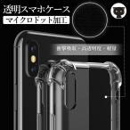 iPhone 13 12 Pro ケース 12mini iphoneX XS ケース 7plus 8plus ケース iphone8 ケース iphone7 ケース SE II ケース 透明 スマホケース クリア 耐衝撃