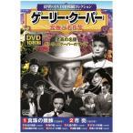 ゲーリー クーパー 究極の名作集 DVD10枚組 ACC-147