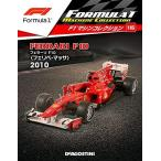F1マシンコレクション 116号 (フェラーリF10 フェリペ・マッサ 2010)